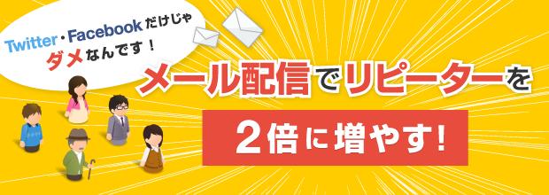 メール配信でリピーターを2倍に増やす