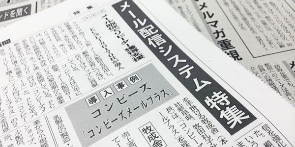 日本ネット経済新聞・日本流通産業新聞で、アキバデバイス様と牧成舎様のご利用事例が紹介されました。