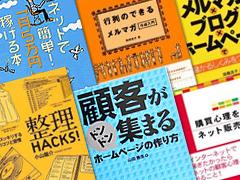 サービス開始以来、多数の書籍や新聞などで紹介されています!