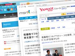 Yahoo!ニュース・インターネットコムなど「ネット選挙支援サービス」について