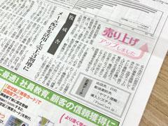 日本ネット経済新聞「メール配信を活用し売上3割増に」