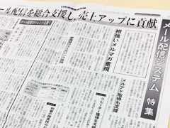 日本流通産業新聞「メール配信システム特集」
