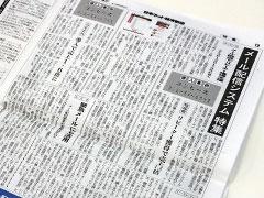 日本ネット経済新聞「メール配信システム特集」