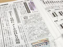 日本ネット経済新聞「EC向けサービス事例特集」