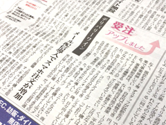 日本ネット経済新聞「受注アップしました」