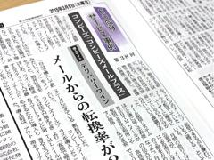 日本ネット経済新聞「EC向けサービス事例 / 機能紹介・クロス分析」