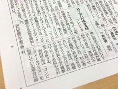 日本ネット経済新聞「機能紹介・HTMLメールエディタ」