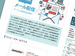 ECのミカタ「メール配信システム6社比較!メルマガ配信を簡単・確実に」