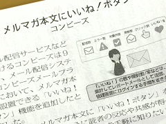通販新聞「メルマガ本文にいいね!ボタンが設置可能に」
