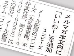日本ネット経済新聞「メルマガ本文内にいいね!を追加」