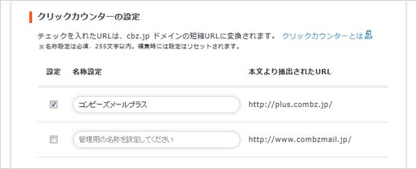 リンクを追加したURL情報の取得(クリックカウンター)