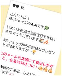 誕生日・記念日メールでの使用例