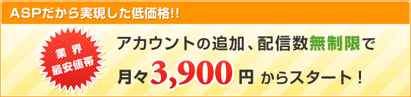 ASPだから実現した低価格!!