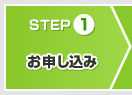 ステップ1:お申し込み