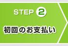 ステップ2:初回のお支払い