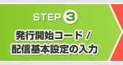 ステップ3:発行開始コード/配信基本設定の入力